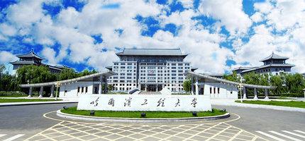 成立大会上哈军工校友代表61-221 邸五义发言稿