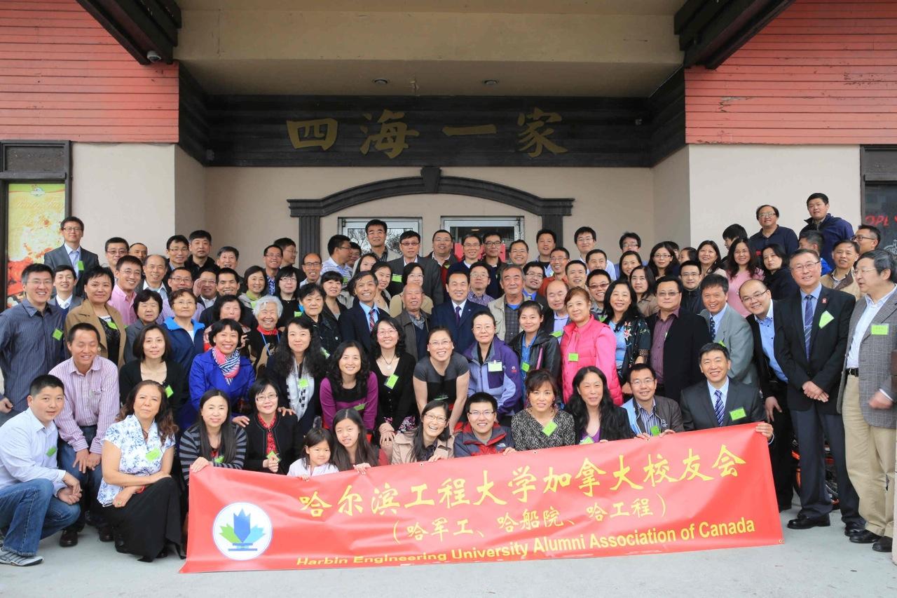 哈工程大学校友会加国五地2015年春节大联欢活动的通知