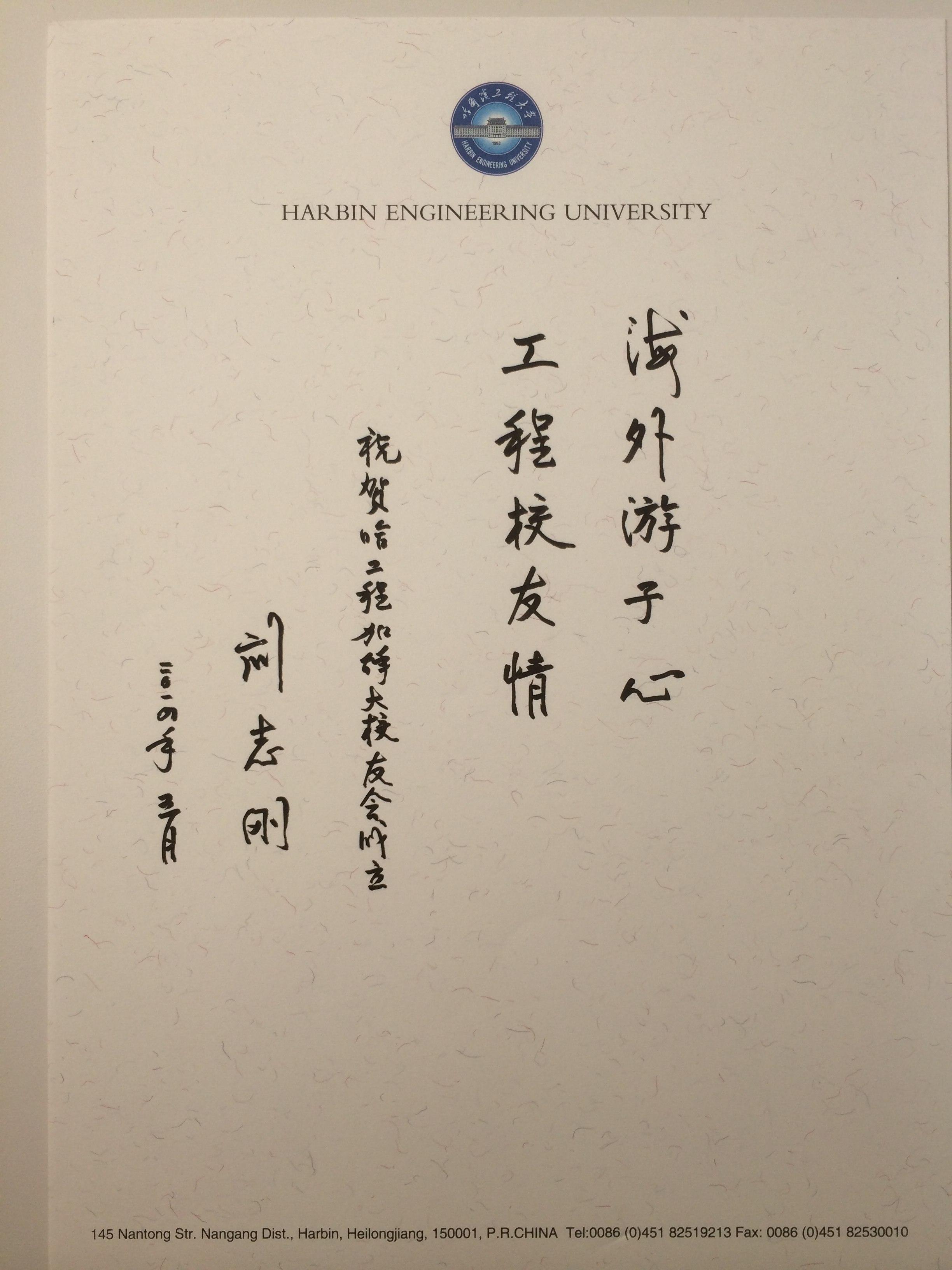 母校、中国驻多伦多领事馆和安大略省致加拿大校友会的贺信